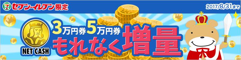 セブン-イレブン限定 NET CASHサマーボーナスキャンペーン