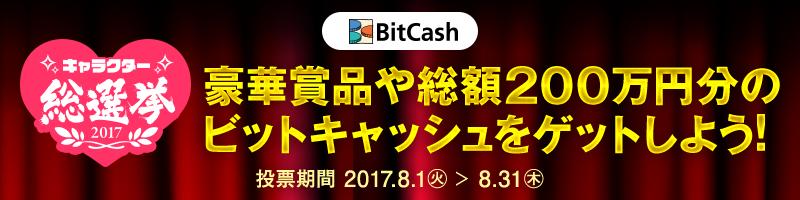ビットキャッシュ総額200万円分山分け!キャンペーン