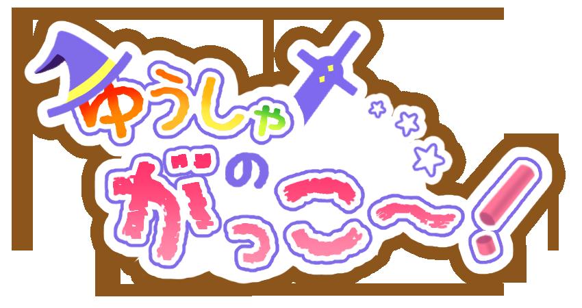 ゆうしゃのがっこ~!